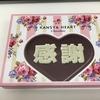 バレンタインチョコ〜うちのにゃんこには焼かつおあげました〜