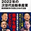 本 - 2022年の次世代自動車産業