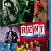 映画『RENT/レント 』感想 エネルギーに満ちたミュージカル!