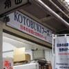 築地の「KOTOBUKIフーズ」でたちかわ、「ターレット・コーヒー」でエスプレッソビール、渋谷の「シアター・コーヒー」でカフェラテ。