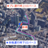 #336 汐留の「東京BRT」停留施設の工事終了 2019年12月下旬