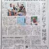 悲しい新聞記事