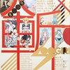 【マンガ】西尾維新の物語に漫画家たちの個性がトッピング-『大斬』