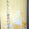 新しい憲法のはなし−文部省