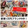 【新車1万円プラン】PR中!