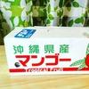 沖縄からマンゴーが届きました