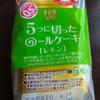 ヤマザキの 「5つに切ったロールケーキ(レモン)」、レビュー!!