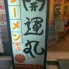 ラーメン 「開運丸」へ 親子で行きやすいお店!