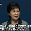 ●韓国政府よ、ふざけるな!まず、日本に謝れ、嘘をつくな。嘘を国民に教えるな。