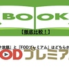【徹底比較!】『ブック放題』と『FODプレミアム』はどちらがお得か?【表付き】