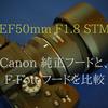 【F-Foto商品無償提供】Canon EF50mm F1.8 STM用フードの「純正品」と「互換製品」を比較してみた