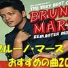Bruno Mars(ブルーノマーズ)おすすめの名曲20選!人気の名曲/アルバム【洋楽好き必見】