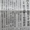 なぜ外国人患者に日本の血税を注ぐ必要があるのか?