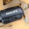 2年使用レビュー:フィリップスBluetooth防水スピーカーBT2200Bの使い心地が良すぎる