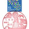 【風景印】橋本郵便局