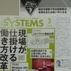 日経SYSTEMS連載最終回