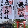 【令和元日御朱印・西新宿】十二社熊野神社・成子天神社の御朱印を授かりました