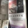 2019年2月7日(木)/丸善・丸の内本店