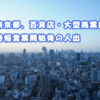 東京都、百貨店・大型商業施設、時短営業開始後の人出