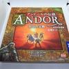 【ボードゲームレビュー】祝え!アンドール生誕5周年を! 『アンドールの伝説 拡張キット 封印の宝箱』