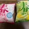 【カルビー】春ぽてと2種類を食べ比べてみた!?感想と詳細はコチラ☆