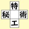 【脳トレ】漢字穴埋め 396問目