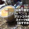 【お取り寄せ】プリン×「○○」!プリンコラボスイーツ8選【おすすめ】