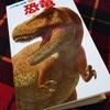 【恐竜】遊びながら学んでる!恐竜好きにオススメなポケット恐竜図鑑