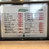 鹿児島県 加治木地区ラーメン 天天有と一番ラーメン