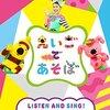 NHK Eテレ えいごであそぼ の2016年新作DVD「えいごであそぼ LISTEN AND SING!」が3月に登場するよ!