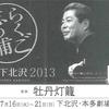 志の輔 in 下北沢2013