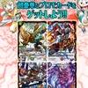 【デュエマ速報】次世代ワールドホビーフェア18 夏に開催決定!