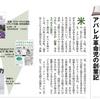 【ブックレビュー】週刊ダイヤモンド2018.12.1
