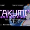 マイナーな無料スマホ音ゲーを紹介するシリーズ ~TAKUMI³編~
