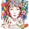 【イベント情報】9/21〜9/29京都で初の個展 アメリカ人アーティスト エリカさんの描く日本の四季
