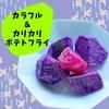 紫とピンク!カラフルなジャガイモで作るカリカリポテトフライ