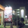 TAKAKURA MACHI COFFEE 高倉町珈琲 戸田店