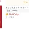 【ちょびリッチ 期間限定】dカードGOLD発行で36,000pt(18,000円相当)案件が出ました!