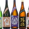 2017年、買って良かった日本酒