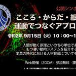 日本学術会議公開シンポジウム:こころ・からだ・細胞を運動でつなぐアプローチ