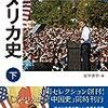紀平英作・編『アメリカ史(下)』を読みました