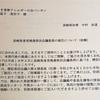 『長崎県食育推進会議委員に就任することとなりました』