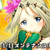 1/12メンテナンスまとめ!新年初イベントはパフォーマッチ!