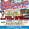 12月9日(日)「天狗堂 伊勢湾ジギング祭 ~初心者 大歓迎!~」お申込みはお早めに!!