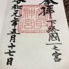 【香取神宮】本宮と奥宮の御朱印情報をサクッと紹介!東国三社御朱印巡りの旅!