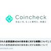 【3/12】コインチェックがユーザーに日本円での補償開始。返金された人々の様子。