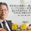 「名誉よりお金」80歳の文化勲章受賞者が中国へ頭脳流出。