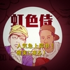 ヤバT、岡崎体育に続くコミックバンドになるか!?虹色侍に注目!