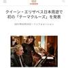 クイーン・エリザベス号、2022年5月の日本周遊で初の「テーマクルーズ」を発表
