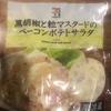 黒胡椒と粒マスタードのベーコンポテトサラダ